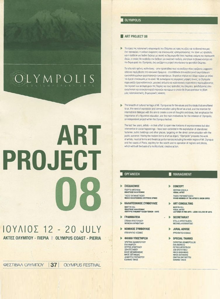 Olympolis 2008